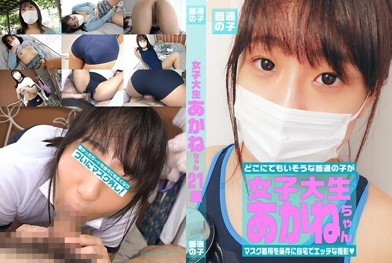 マスク着用を条件に撮影を了承してくれた普通の女子大生 あかねちゃん 21歳 パッケージ画像