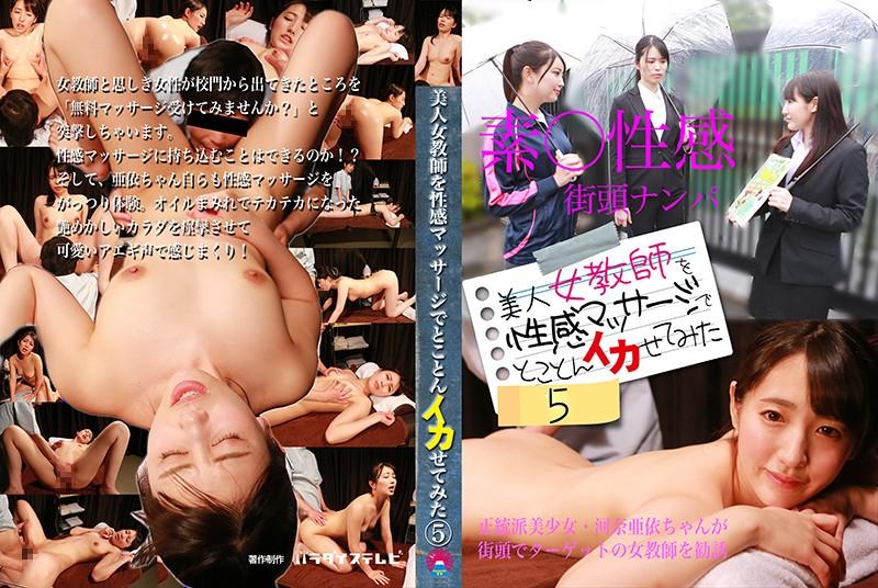 美人女教師を性感マッサージでとことんイカせてみた(5) 河奈亜依 パッケージ画像
