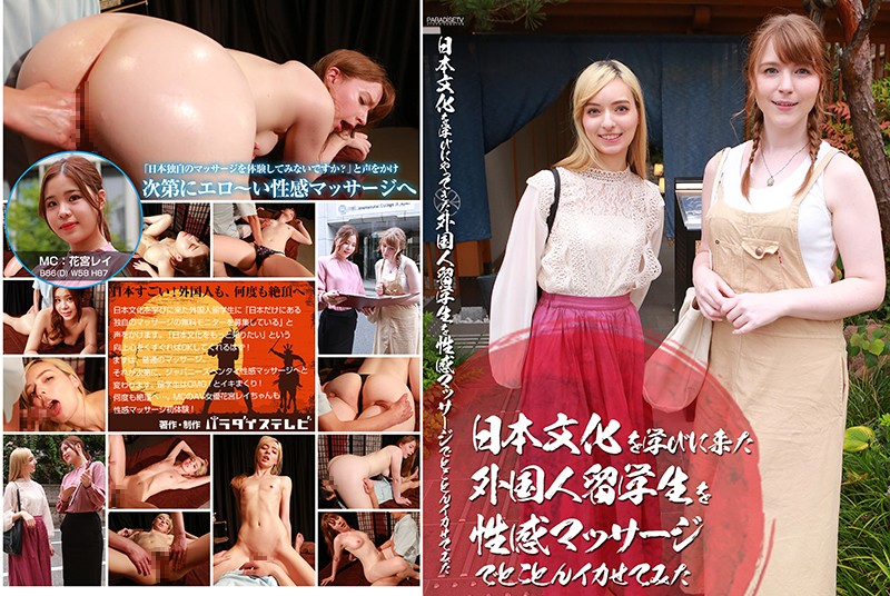 日本文化を学びにやってきた外国人留学生を性感マッサージでとことんイカせてみた パッケージ画像
