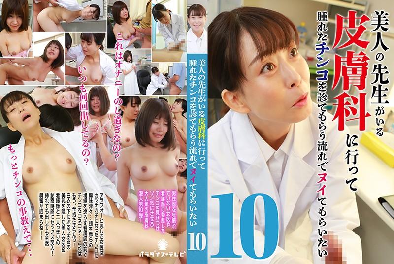 美人の先生がいる皮膚科に行って腫れたチンコを診てもらう流れでヌイてもらいたい(10) パッケージ画像
