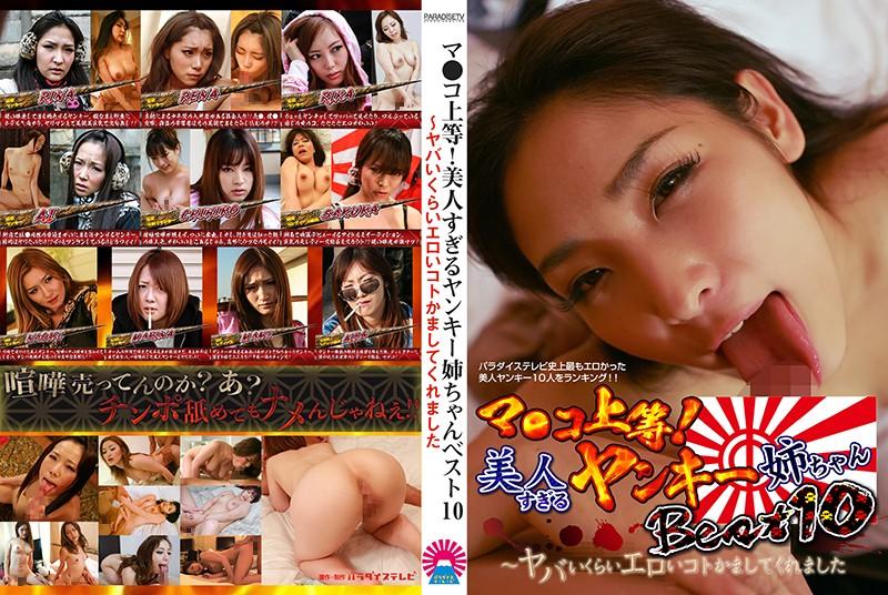 ヤンキー美人ベスト10コンピ #1 HD パッケージ画像
