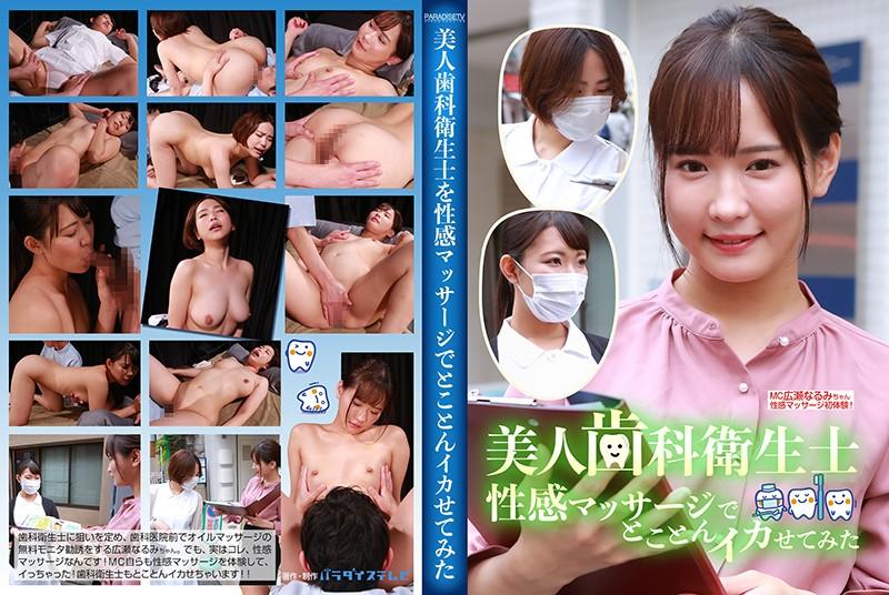 美人歯科衛生士を性感マッサージでとことんイカせてみた パッケージ画像