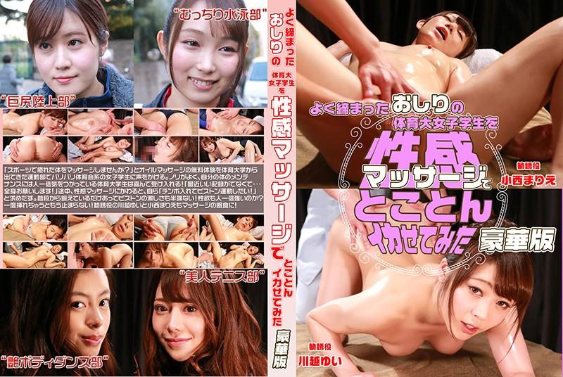 よく締まったおしりの体育大女子学生を性感マッサージでとことんイカせてみた豪華版(1) パッケージ画像