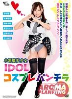 「小悪魔美少女 IDOL コスプレパンチラ」のパッケージ画像
