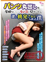 パンツ丸出しで居眠りしている女の子を見ていたら、逆に挑発されてしまった僕。 ダウンロード