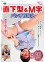 直下型&M字パンチラ挑発 誘惑お姉さん編3