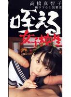 (pav005)[PAV-005] 咥える女子校生 高橋真智子 ダウンロード