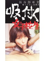 (pav007)[PAV-007] 吸い付く女子校生 長谷部亜美 ダウンロード