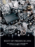 (pbd008)[PBD-008] BEST OF PREMIUM 2006 ダウンロード