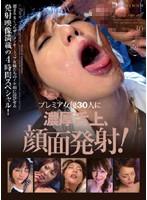 プレミア女優30人に濃厚舌上、顔面発射! ダウンロード