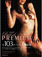 (pbd024)[PBD-024] BEST OF PREMIUM 2007 ダウンロード