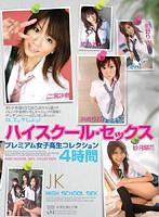 (pbd026)[PBD-026] ハイスクール・セックス プレミアム女子校生コレクション4時間 ダウンロード