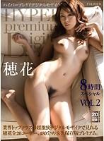 穂花 ハイパープレミアデジタルモザイク8時間スペシャル VOL.2 ダウンロード