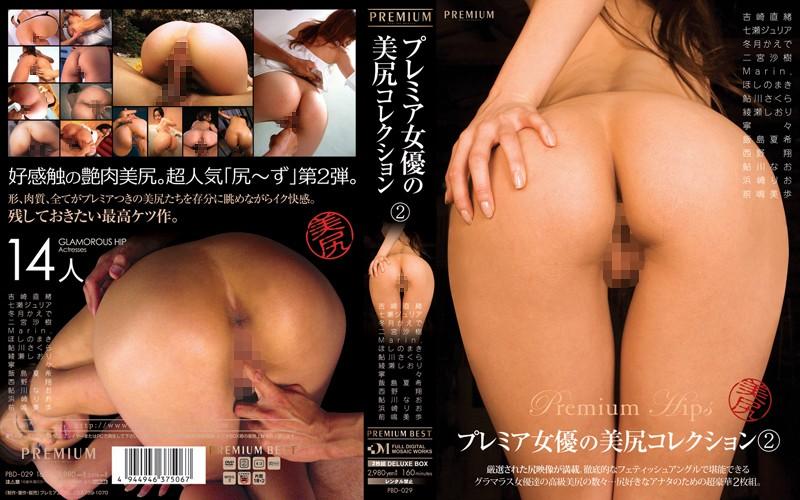 プレミア女優の美尻コレクション 2