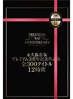(pbd046)[PBD-046] 永久保存版 プレミアム3周年記念作品集 全300タイトル12時間 ダウンロード