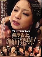 プレミア女優30人に濃厚舌上、顔面発射! 2 ダウンロード