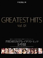 PREMIUM グレイテスト・ヒッツ5時間 Vol.01 ダウンロード