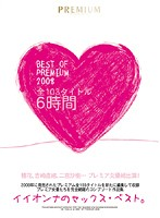 (pbd00054)[PBD-054] BEST OF PREMIUM 2008 ダウンロード