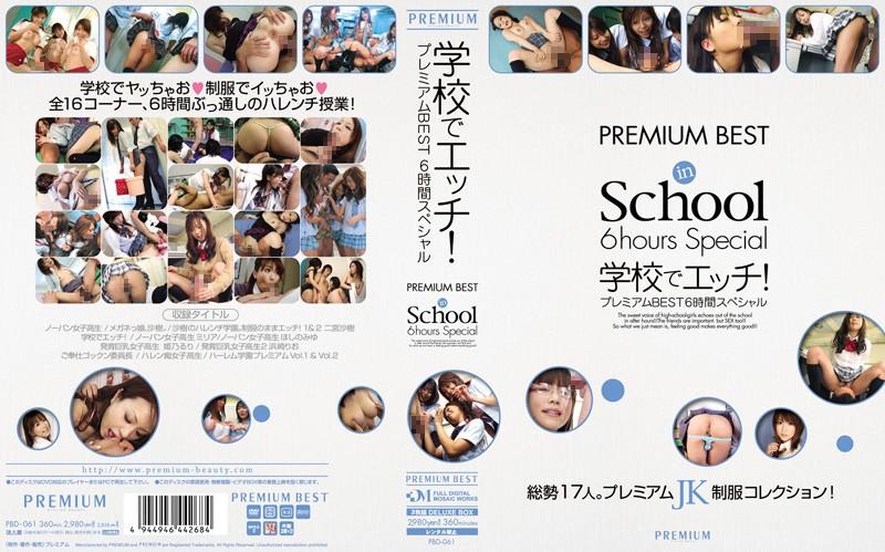 【無料エロ動画】学校でエッチ! プレミアムBEST 6時間スペシャル