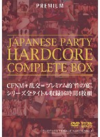 JAPANESE PARTY HARDCORE COMPLETE BOX ダウンロード