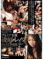 「プレミア女優 凌辱・レイプBEST8時間2」のパッケージ画像
