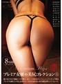 プレミア女優の美尻コレクション 4