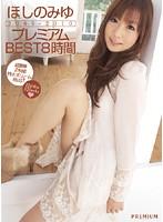 ほしのみゆ2009-2010 プレミアムBEST8時間 ダウンロード
