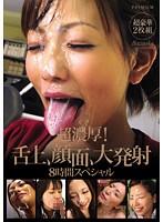 「超濃厚!舌上、顔面、大発射 8時間スペシャル」のパッケージ画像