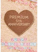 プレミアム5周年記念傑作選8時間 ダウンロード