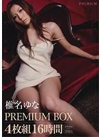 「椎名ゆなPREMIUM BOX16時間」のパッケージ画像