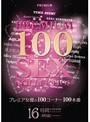 プレミア女優の100コーナー100本番16時間