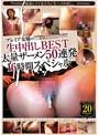 プレミア女優の生中出しBEST 大量ザーメン50連発16時間スペシャル