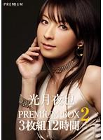 光月夜也PREMIUM BOX2 12時間 ダウンロード