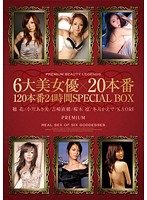 PREMIUM BEAUTY LEGENDS 6大美女優×20本番 120本番24時間SPECIAL BOX ダウンロード