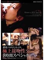 濃密、ベロキス、セックス。極上接吻性交 8時間スペシャル ダウンロード
