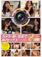 (pbd00296)[PBD-296] カメラの前で初めてのAVセックス ドキドキの瞬間たっぷり集めて8時間 ダウンロード