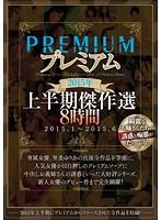 プレミアム 2015年上半期傑作選 8時間 2015.1〜2015.6 ダウンロード
