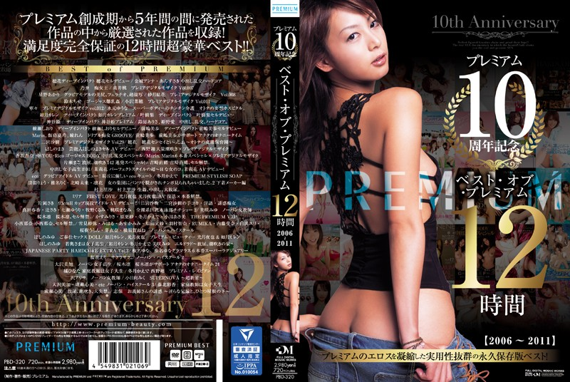 [PBD-320] プレミアム10周年記念 ベスト・オブ・プレミアム 12時間 2006~2011