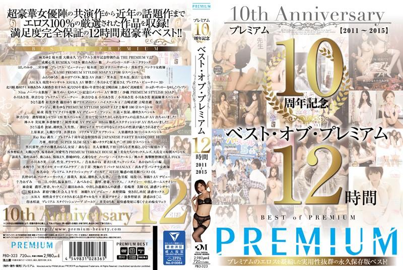 プレミアム10周年記念 ベスト・オブ・プレミアム 12時間 2011〜2015
