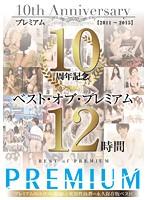 (pbd00323)[PBD-323] プレミアム10周年記念 ベスト・オブ・プレミアム 12時間 2011〜2015 ダウンロード