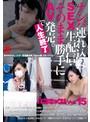 ナンパ連れ込みSEX生配信・そのまま勝手にAV発売。で人生終了 パコキャス!Vol.15
