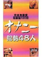 (pci003)[PCI-003] 完全無審査総集編120分 オナニー 総勢48人 ダウンロード