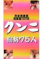 完全無審査総集編120分 クンニ 総勢75人 ダウンロード