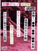 児○ポルノ 発禁集4時間 ダウンロード