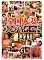 (pdcl001)[PDCL-001] 全国人妻ナンパSEX4時間 ダウンロード
