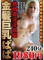 「金髪巨乳ばば熟肉姦淫淫欲編」のパッケージ画像