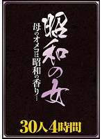 (pdz00011)[PDZ-011] 昭和の女 母のオメコは昭和の香り… 30人4時間 ダウンロード