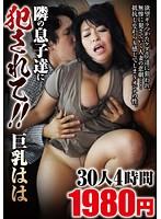 (pdz00038)[PDZ-038] 隣の息子達に犯されて!!巨乳はは30人4時間 ダウンロード