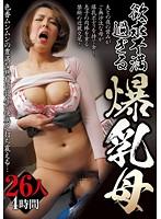 (pdz00086)[PDZ-086] 欲求不満過ぎる爆乳母 色香ムンムンの豊満な熟れ頃乳房が快感に打ち震える… 26人 4時間 ダウンロード
