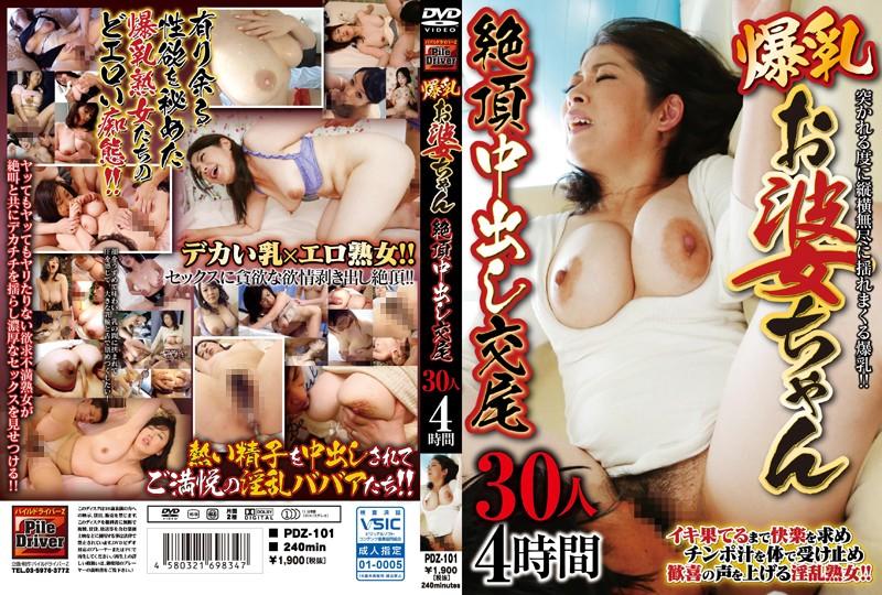 巨乳の人妻の絶頂無料熟女動画像。爆乳お婆ちゃん 絶頂中出し交尾